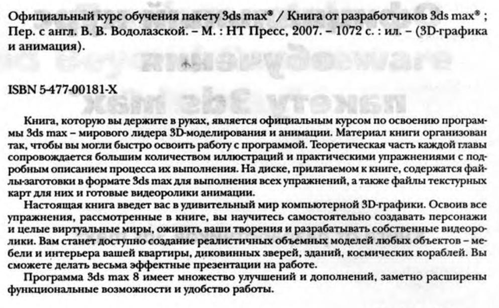 Учебник По 3ds Max 9